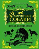 Малов О. - Охотничьи собаки: полная энциклопедия' обложка книги