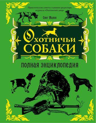 Малов О. - Охотничьи собаки: полная энциклопедия обложка книги