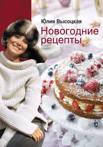 Новогодние рецепты Юлия Высоцкая