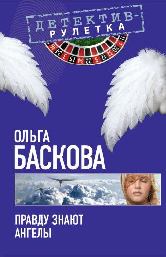 Правду знают ангелы: повесть Баскова О.