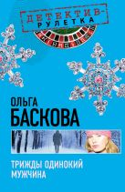 Баскова О. - Трижды одинокий мужчина: повесть' обложка книги
