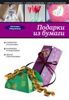 Ращупкина С.Ю., - Подарки из бумаги' обложка книги
