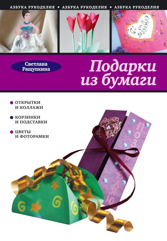 Ращупкина С. - Подарки из бумаги обложка книги