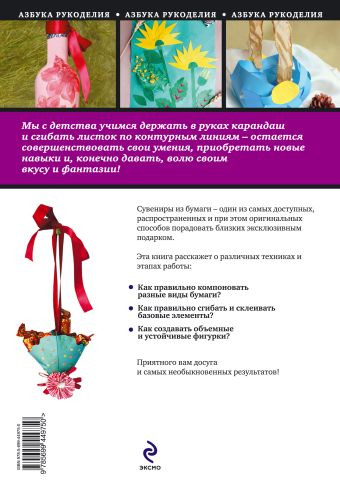 Подарки из бумаги Ращупкина С.