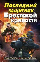 Парфенов М.Ю. - Последний защитник Брестской крепости' обложка книги