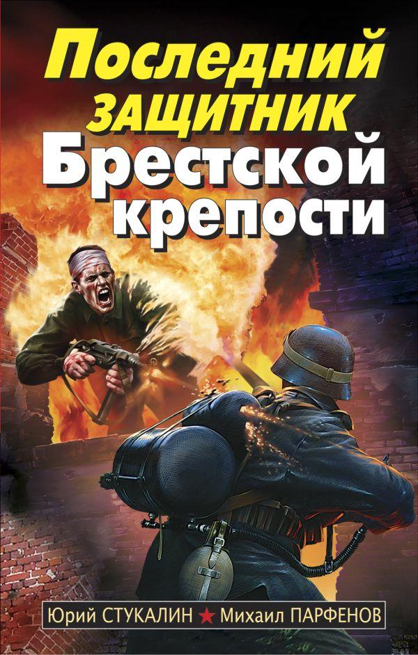 Последний защитник Брестской крепости Парфенов М.Ю.
