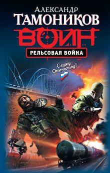 Рельсовая война: роман