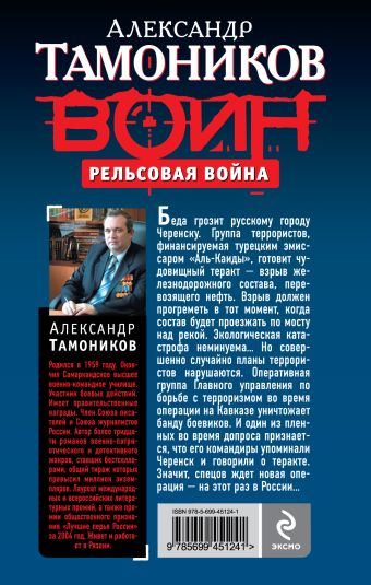 Рельсовая война: роман Тамоников А.А.