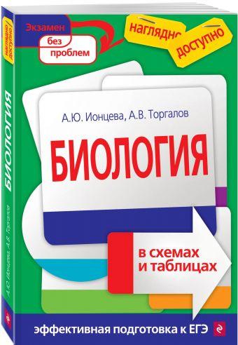 Биология в схемах и таблицах Ионцева А.Ю.; Торгалов А.В.
