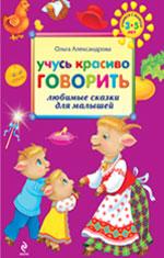 Учусь красиво говорить: любимые сказки для малышей Александрова О.В.