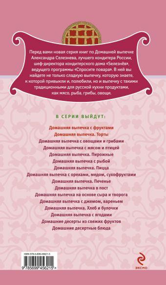 Домашняя выпечка. Торты Селезнев А.