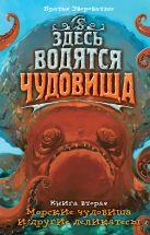 Здесь водятся чудовища. Кн. 2: Морские чудовища и другие деликатесы