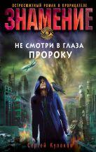 Кулаков С.Ф. - Не смотри в глаза пророку: роман' обложка книги