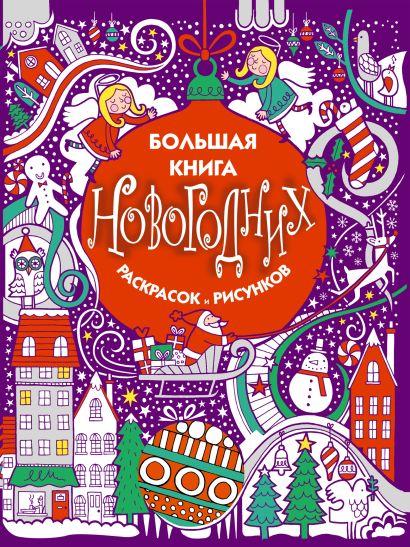Большая книга новогодних раскрасок и рисунков - фото 1