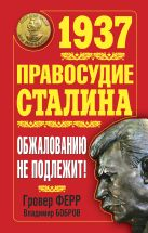 Ферр Г., Бобров В. - 1937. Правосудие Сталина. Обжалованию не подлежит!' обложка книги