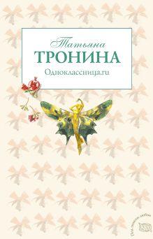 Одноклассница.ru: роман