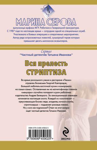 Вся прелесть стриптиза: повести Серова М.С.