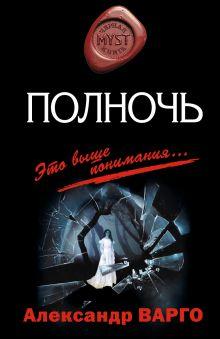 Полночь: роман