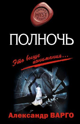 Полночь: роман Варго А.