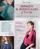 Альперт Т. - Вяжем в японском стиле: дизайнерские модели для стильных женщин' обложка книги