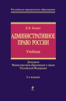 Российское юридическое образование