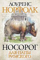 Норфолк Л. - Носорог для Папы Римского' обложка книги