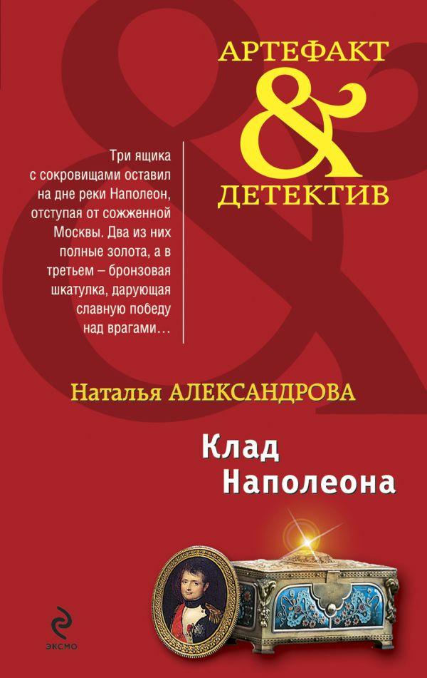 Клад Наполеона: роман Александрова Н.Н.