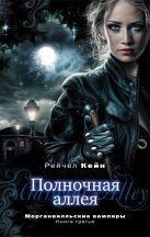 Кейн Р. - Полночная аллея' обложка книги