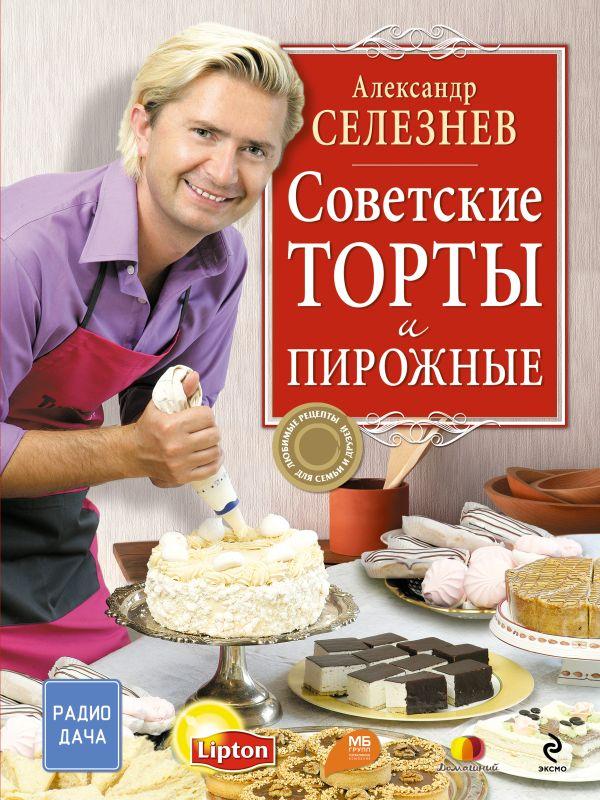 Советские торты и пирожные Селезнев А.