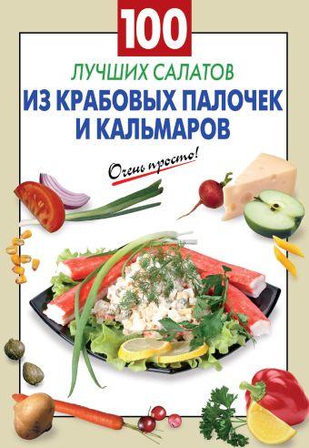 100 лучших салатов из крабовых палочек и кальмаров