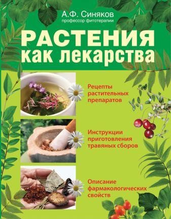 Синяков А.Ф. - Растения как лекарства обложка книги