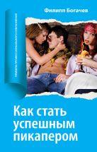 Богачев Ф.О. - Как стать успешным, зарабатывать и нравиться девушкам' обложка книги
