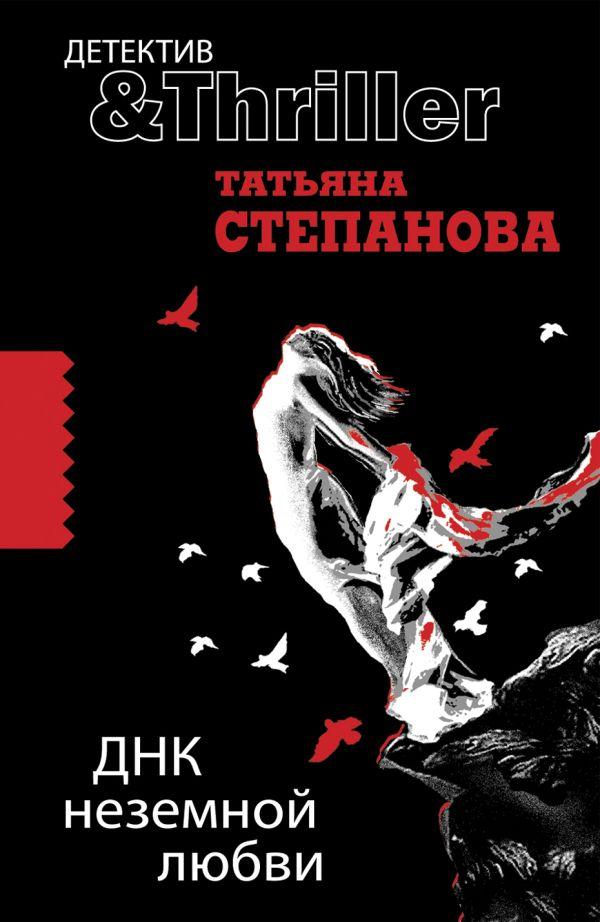 ДНК неземной любви: роман Степанова Т.Ю.