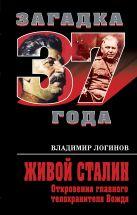 Логинов В.М. - Живой Сталин. Откровения главного телохранителя Вождя' обложка книги