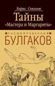 Расшифрованный Булгаков: тайны