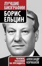 Коржаков А.В. - Борис Ельцин: человек, похожий на президента' обложка книги