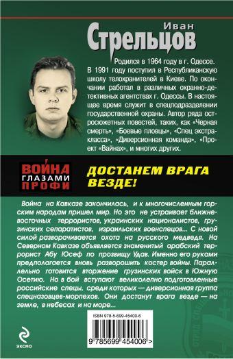 Достанем врага везде!: роман Стрельцов И.З.
