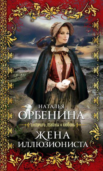 Жена иллюзиониста: роман Орбенина Н.