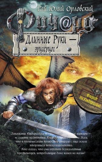 Орловский Г.Ю. - Ричард Длинные Руки - эрцгерцог обложка книги