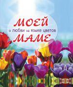 Моей маме о любви на языке цветов