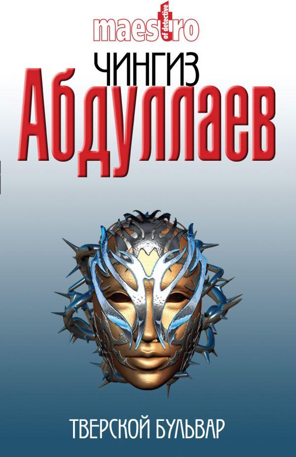 Тверской бульвар: роман Абдуллаев Ч.А.
