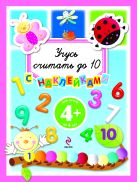 4+ Учусь считать до 10