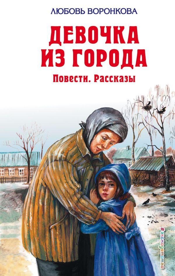 Воронкова Любовь Федоровна Девочка из города. Повести. Рассказы