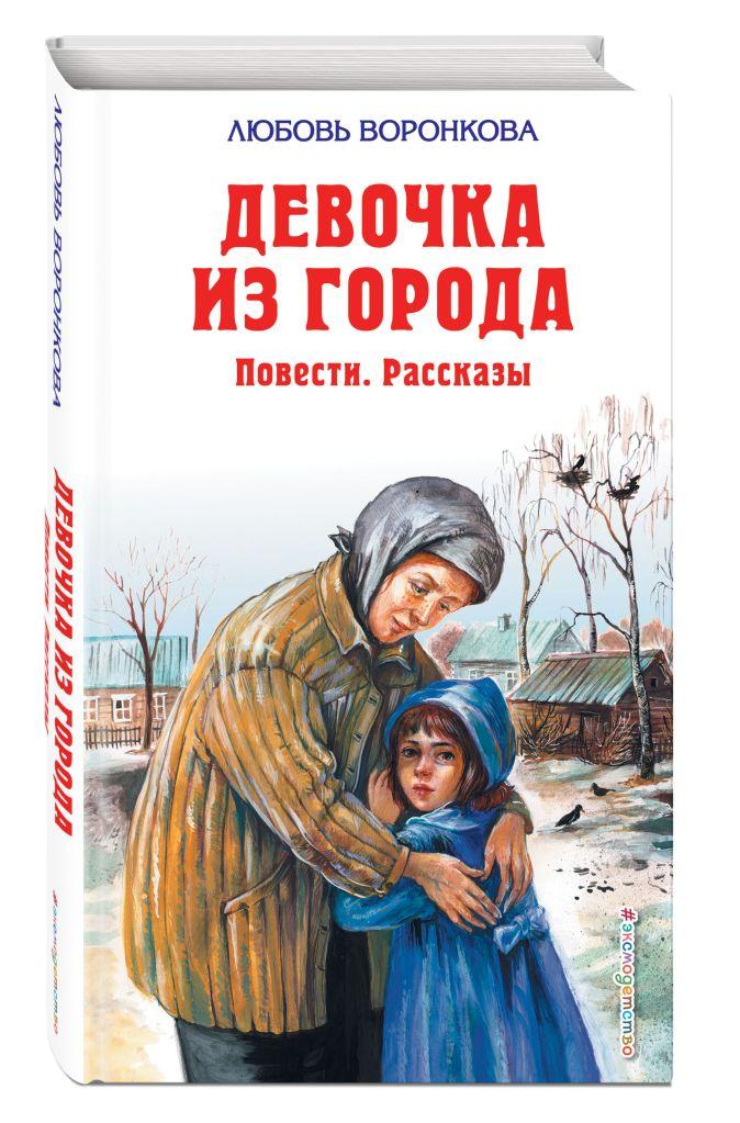 Любовь Воронкова - Девочка из города. Повести. Рассказы обложка книги