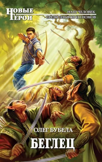 Олег Бубела - Беглец обложка книги