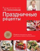 Селезнев А. - Праздничные рецепты' обложка книги
