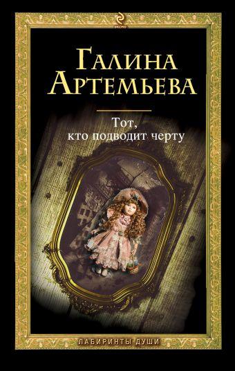 Тот, кто подводит черту: роман Артемьева Г.