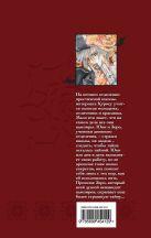 Хино М. - Рыцарь-вампир. Книга 1' обложка книги