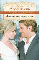 Арсентьева О. - Испытание верностью: роман' обложка книги