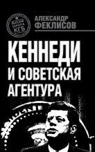 Феклисов А.С. - Кеннеди и советская агентура' обложка книги